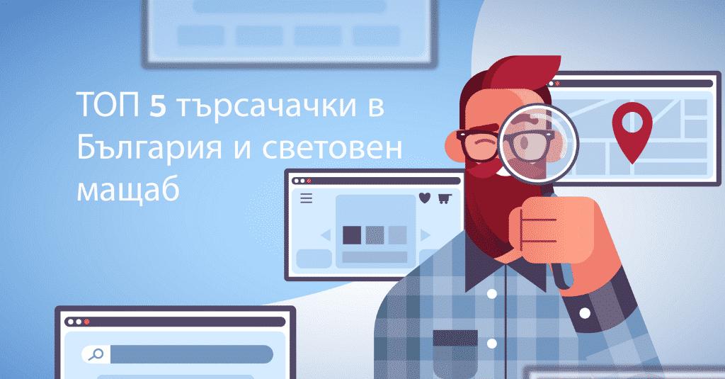 топ-5-търсачки-в-българия-и-света